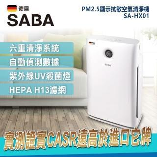 【SABA】PM2.5顯示抗敏空氣清淨機(SA-HX01)