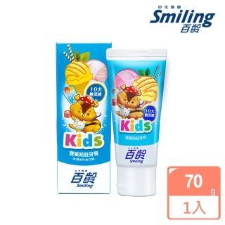 【Smiling 百齡】雙氟防蛀兒童牙膏_冰淇淋汽水(10大無添加)