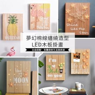 【交換禮物/半島良品】24H發貨/創意夢幻造型LED木板掛畫/6款(畢業禮物 聖誕禮物 生日禮物 小夜燈)