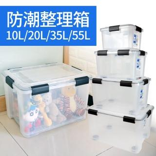 【生活King】防潮整理箱-4件組(10L/20L/35L/55L)