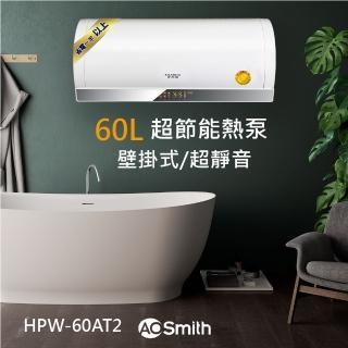 【A. O. Smith】美國百年品牌 60L超節能熱泵熱水器 省電.省錢.省空間(HPW-60AT2 壁掛型熱泵熱水器)
