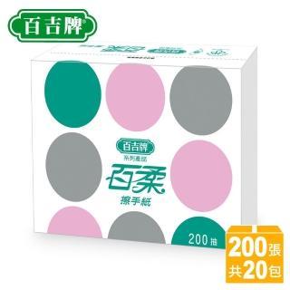 【百吉牌】百柔擦手紙巾200張*20包(清潔)
