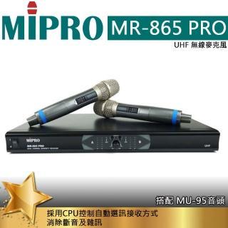 【MIPRO】MR-865 PRO(UHF 無線麥克風/MU-95音頭)