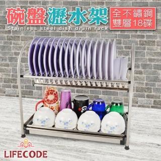 【LIFECODE】收納王不鏽鋼碗盤瀝水架-18碟位