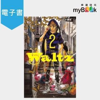 【myBook】Waltz華爾滋 02(電子書)