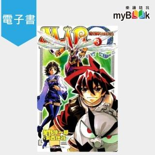 【myBook】魔兵傳奇OMEGA  3(電子書)