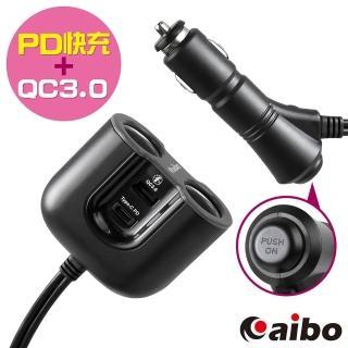 【aibo】ABP211 超急速帶線車用快充器(PD3.0+QC3.0+雙點菸孔)