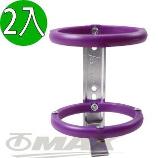【OMAX】自行車多功能容器置放架-2入(水壺架)