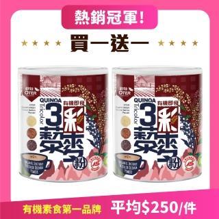 【OTER 歐特】有機即食三彩藜麥粉 買一送一(210g/罐)