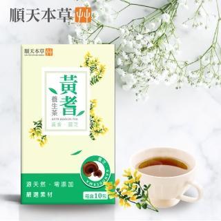 【順天本草】黃耆養生茶(10入/盒)
