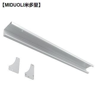 【MIDUOLI米多里】LD690A 掛桿(易利鉤)(附左右邊蓋)