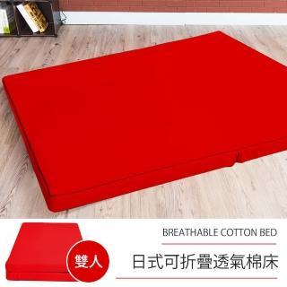 【戀香】日式可折疊超厚感8CM透氣二折棉床(雙人紅色)