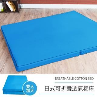 【戀香】日式可折疊超厚感8CM透氣二折棉床(雙人加大藍色)