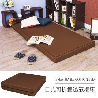 【戀香】日式可折疊超厚感8CM透氣二折棉床(單人大地褐)