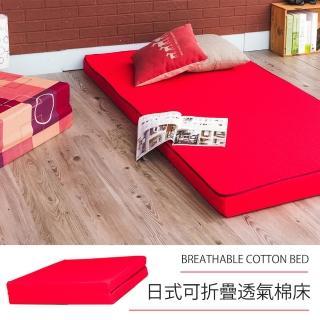 【戀香】日式可折疊超厚感8CM透氣二折棉床(單人烈火紅)
