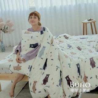 【BUHO】極柔暖法蘭絨兩用被套/毯+雙人床包四件組(庫瑪歐巴)