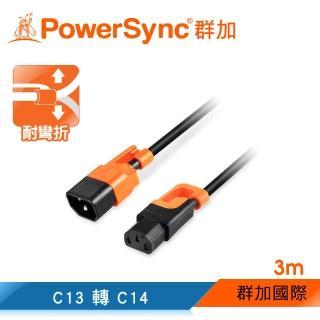 【PowerSync 群加】抗搖擺PDU伺服器電源延長線/C13轉C14/3m(MPCQKG0030)