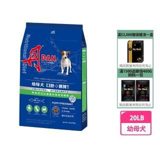 【DAN 丹】成長幼犬 高營養膳食 9.08KG(適合幼犬的寵物營養配方)