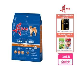 【DAN 丹】大顆粒 羊肉燕麥 營養膳食 13.62KG(寵物腸胃營養配方)