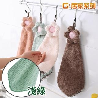 【G+ 居家】超細纖維造型擦手巾(小花格紋-淺綠)