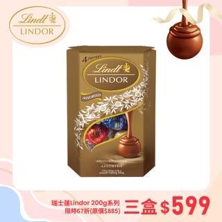 【Lindt 瑞士蓮】Lindor綜合巧克力 200g(3入組)