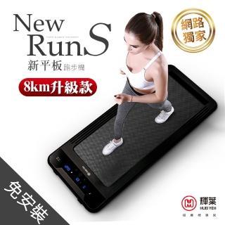 【輝葉】newrunS新平板跑步機(電控plus升級款)