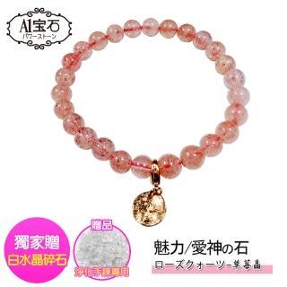 【A1寶石】草莓晶手鍊-招財桃花貴人運旺(贈白水晶淨化碎石)