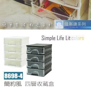 【佳斯捷】8698-4 極簡風四層收納盒(8698-4 極簡風四層收納盒)