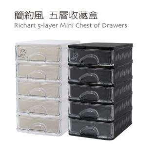 【佳斯捷】8698-5 極簡風5層收納盒(8698-5 極簡風5層收納盒)
