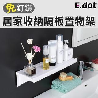 【E.dot】升級免釘居家收納隔板置物架