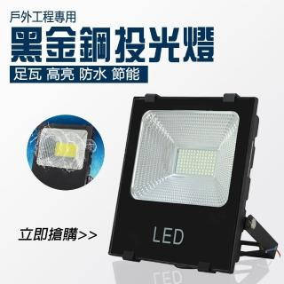 LED 150W 投射燈 黑金剛 新款貼片 150瓦  JHT017(黑金剛 投射燈 LED 150瓦 招牌燈 戶外燈 廣告燈)