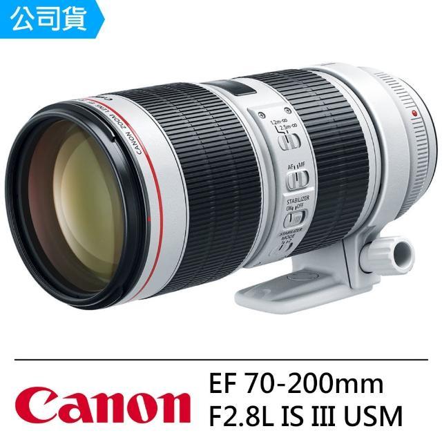 【Canon】EF 70-200mm F2.8L IS III USM 望遠變焦鏡頭--公司貨