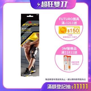 【3M】FUTURO護多樂醫療級可調式穩定型護膝