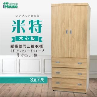 【IHouse】米特 木心板緩衝雙門三抽衣櫃-3x7尺(附鏡)