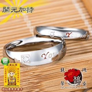【馥瑰馨盛】男款或女款圈著愛情耀鑽戒指-鈦鋼水鑽情侶對戒-平安電鍍尾戒人緣(含開光加持)/