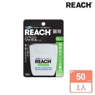【REACH麗奇】潔牙線含蠟薄荷(50M)
