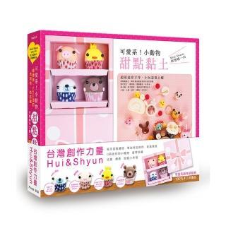 可愛系!小動物甜點黏土:Mini Sweets好想咬一口《附Hui&Shyun100%純手作黏土甜點4入禮物盒》