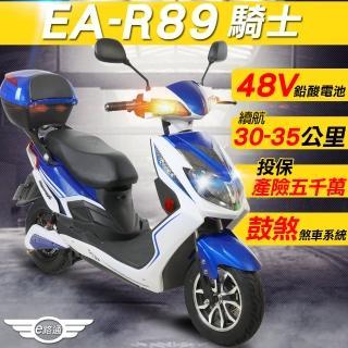 【e路通】EA-R89 騎士 48V鉛酸 800W LED大燈 液晶儀表 電動車(電動自行車)