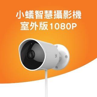 【小蟻】智慧攝影機 室外版1080P