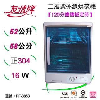 【友情牌】52公升烘碗機(PF-3853)