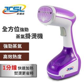 【TSL 新潮流】全方位強勁蒸氣掛燙機 TSL-129