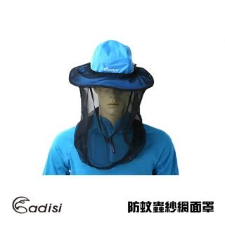 【ADISI】防蜂頭罩AS17016(防蟲帽、露營、防蚊蟲面罩、戶外配件)