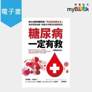【myBook】糖尿病一定有救【暢銷修訂版】(電子書)