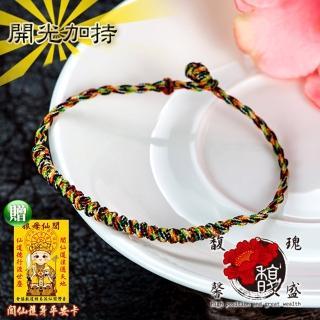 【馥瑰馨盛】女款金剛結魅力手鍊-手工編織手鏈手環紅線 -開運五色線招人緣桃花(含開光加持)