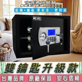 【守護者保險箱】保險箱 保險櫃 雙鑰匙 三門栓(財位 財庫 收納櫃 收納箱 30LDK)