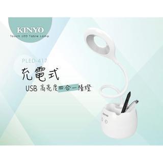 【KINYO】USB充電式高亮度四合一 LED檯燈(LED檯燈)