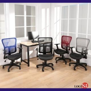 【LOGIS】全網弧形坐框辦公椅(電腦椅 事務椅 椅子 洽談椅 四色)