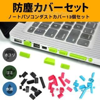 ~kiret~ 26枚 電腦 筆電 USB 防塵塞~各式接口防塵套組 型 耳機 SD卡 HDMI 接口 端口