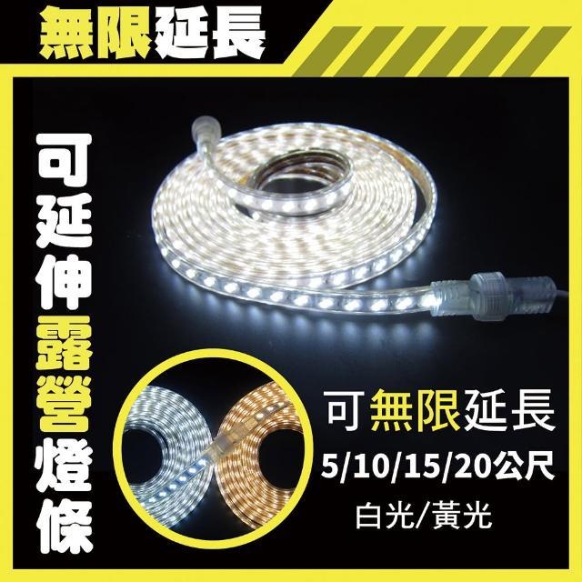 【捷仕特】五米雙排5730LED發光防水露營燈條+三米電源線附贈收納袋(露營燈條)