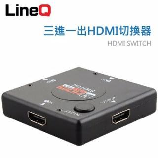 三進一出HDMI切換器